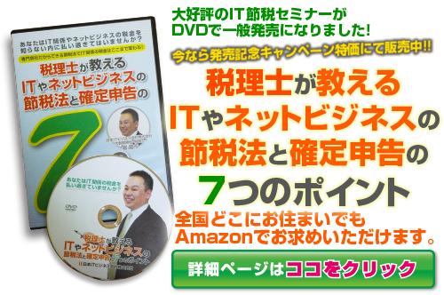 ITやネットビジネスの節税法と確定申告DVD