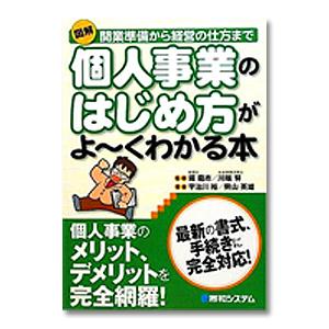 個人事業のはじめ方がよ〜くわかる本