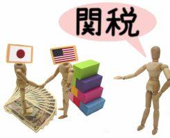関税と定率法