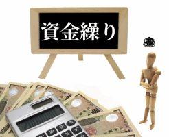資金繰りや倒産回避