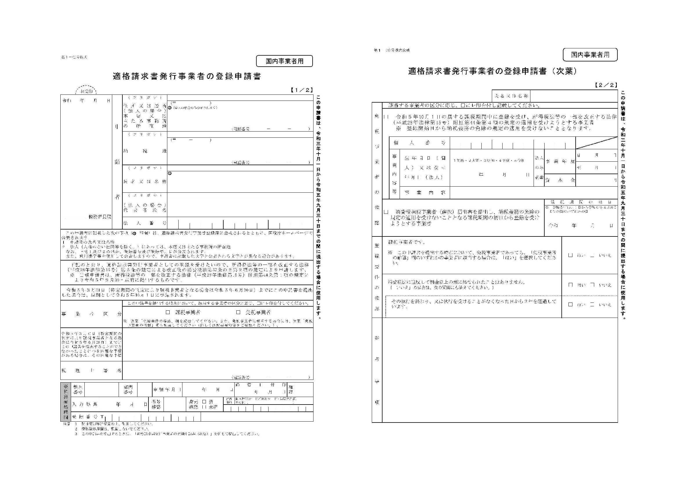 インボイスの申請書、国内事業者